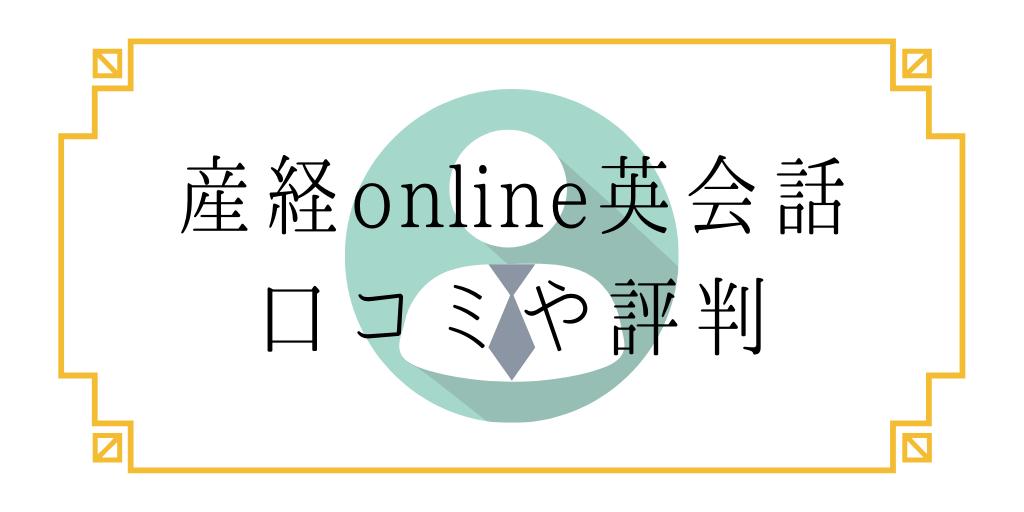 産経オンライン英会話の口コミと評判