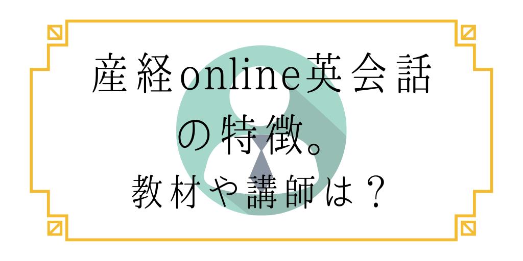 産経オンライン英会話の特徴。教材や講師