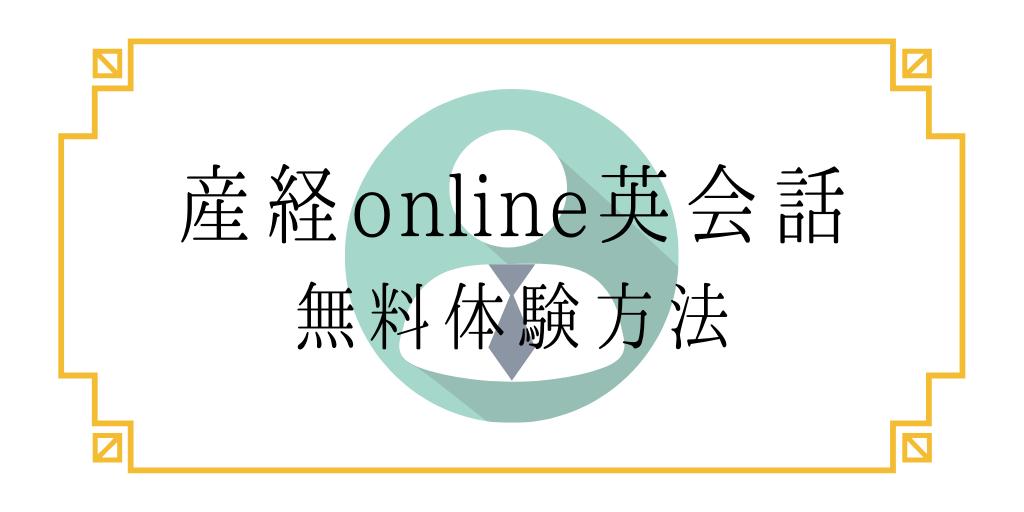 産経オンライン英会話無料体験