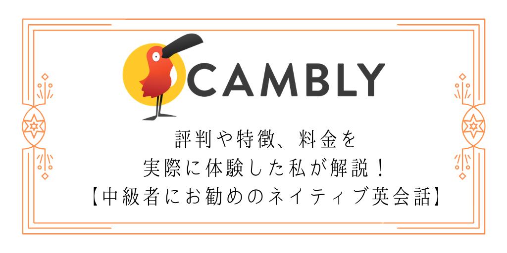 Cambly(キャンブリー)の評判や特徴、料金を実際に体験した私が解説!【中級者にお勧めのネイティブ英会話】