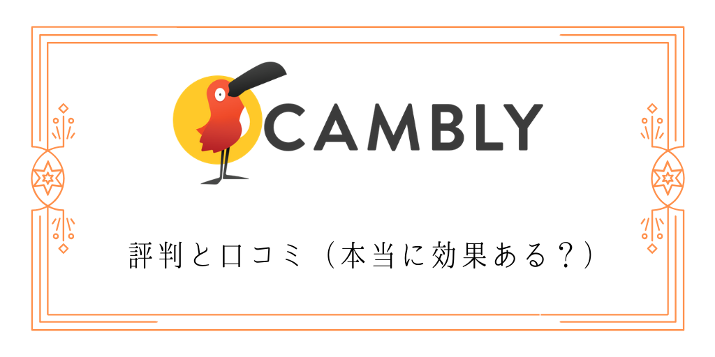 Camblyの評判と口コミ