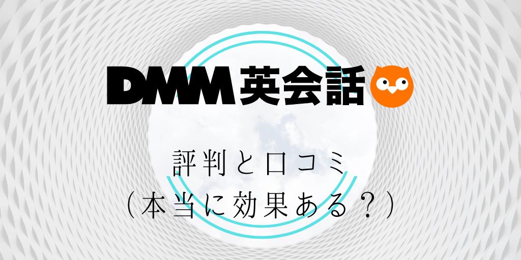 dmm英会話の評判と口コミ(本当に効果ある?)