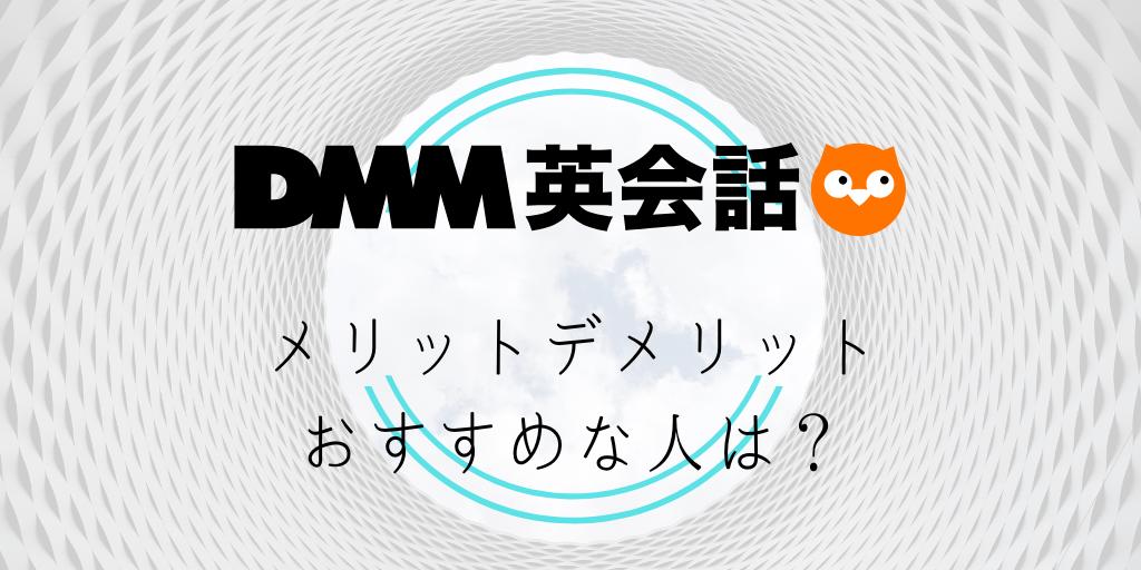 DMM英会話ののメリットデメリット、おすすめな人は?