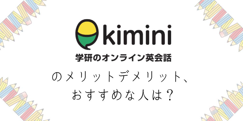 kimini英会話のメリットデメリット、おすすめな人は?