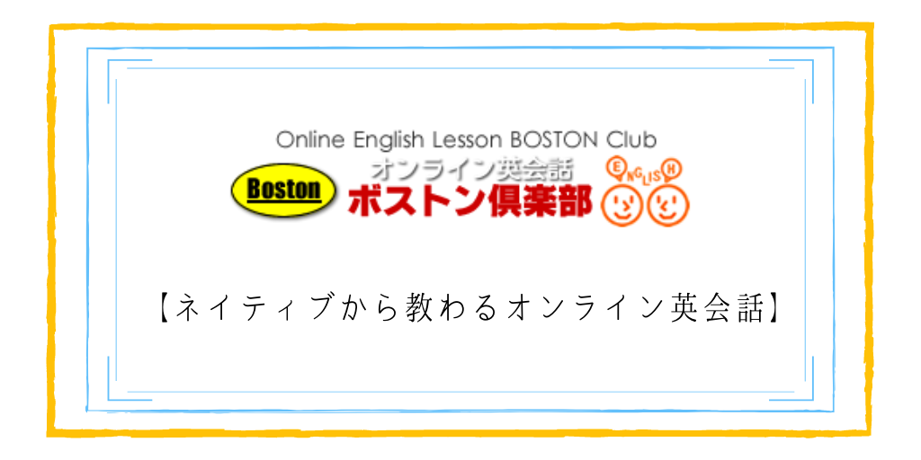 ボストン倶楽部とは【ネイティブから教わるオンライン英会話】