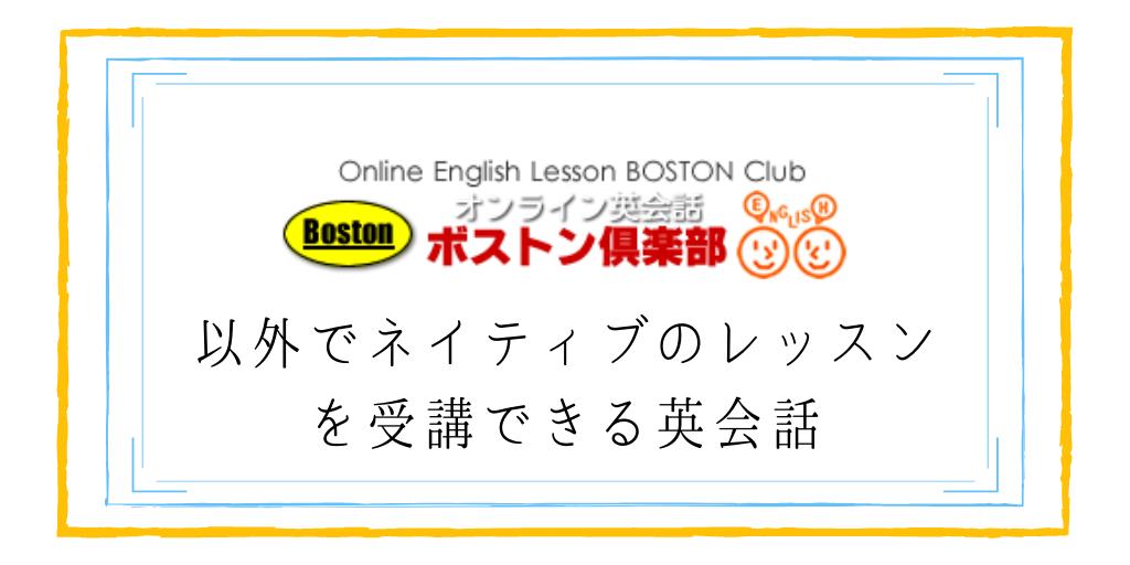 ボストン倶楽部以外でネイティブのレッスンを受講できる英会話