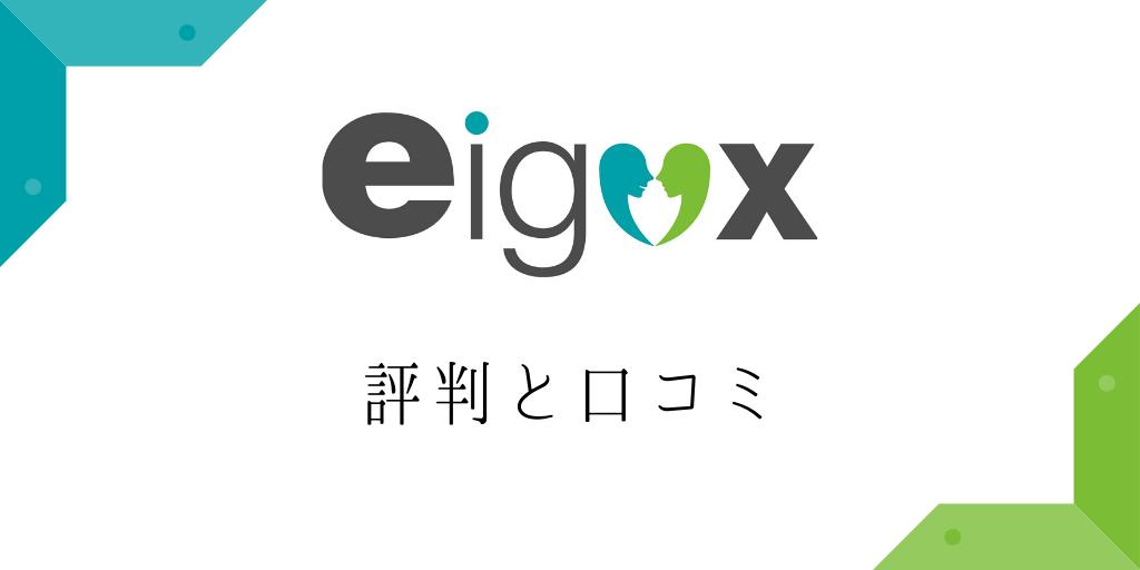 エイゴックス評判と口コミ
