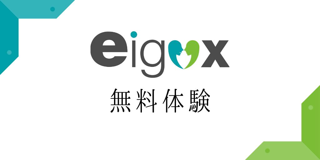 エイゴックスの無料体験方法