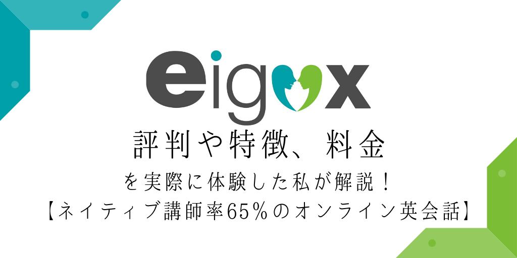 エイゴックスの評判や特徴、料金を実際に体験した私が解説!【ネイティブ講師率65%のオンライン英会話】