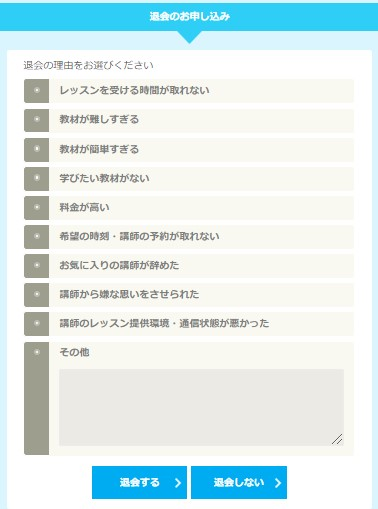 産経オンライン英会話退会
