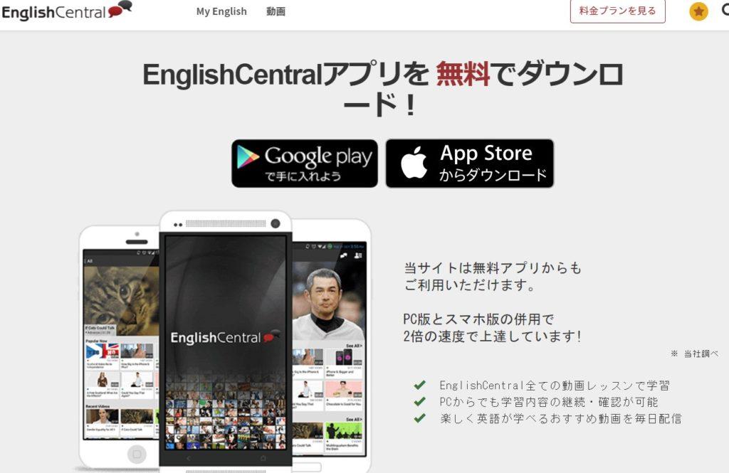 イングリッシュセントラルアプリ