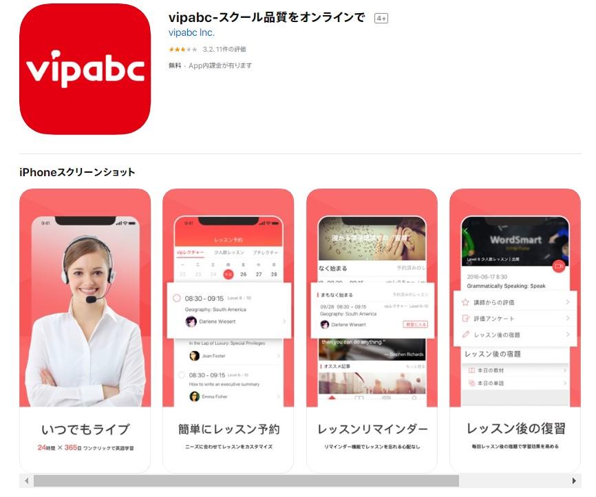 vipabcスマホアプリ