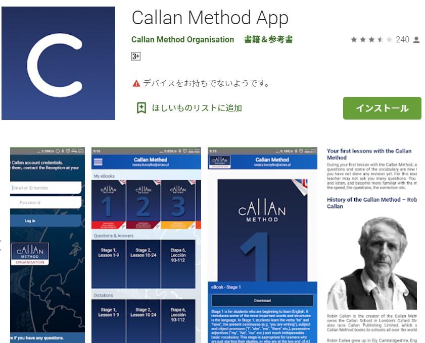 カランメソッドアプリ