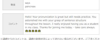 オンライン英会話 発音の効果