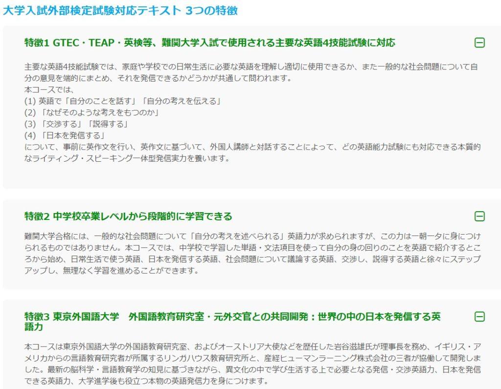 産経オンライン英会話高校生用講座