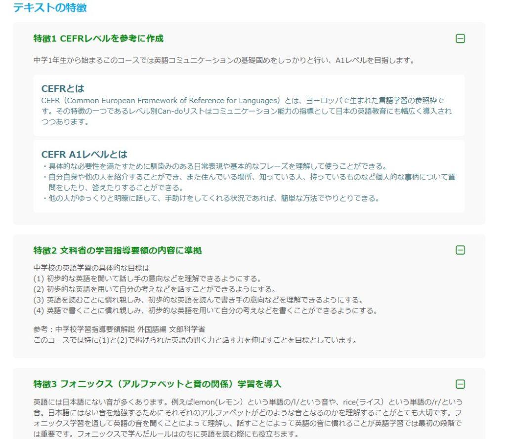 産経オンライン英会話 中学生用
