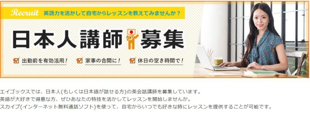 エイゴックス日本人講師