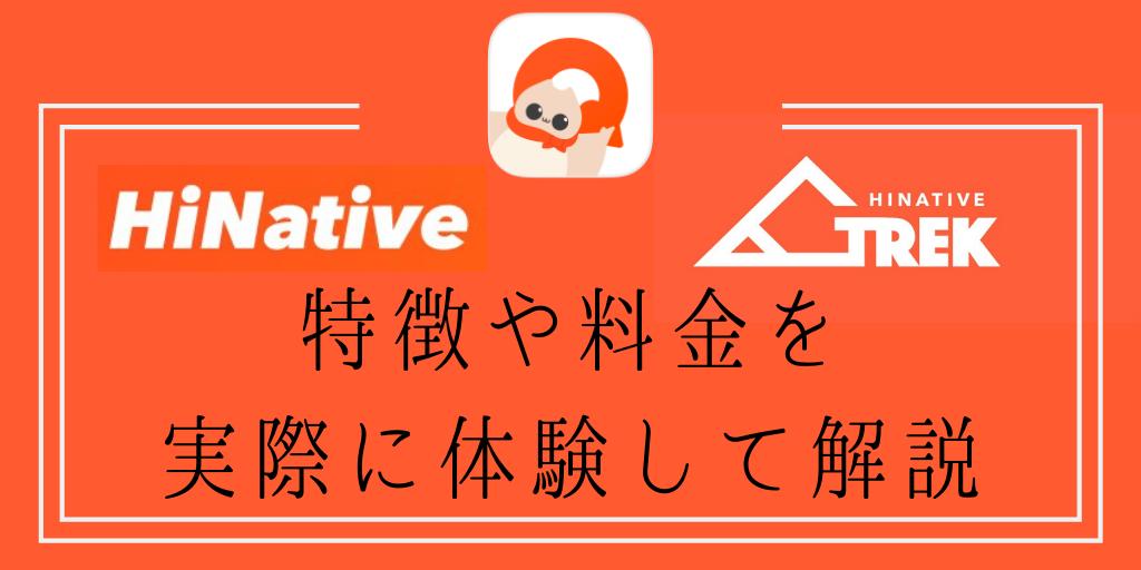 HiNativeとHiNativeTrekとは? 特徴や料金を実際に体験して解説