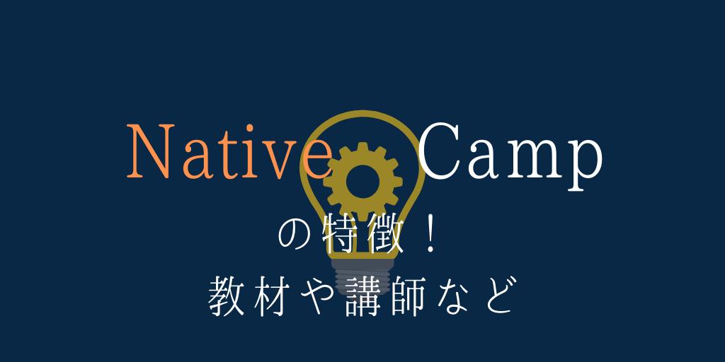 ネイティブキャンプの特徴!教材や講師など