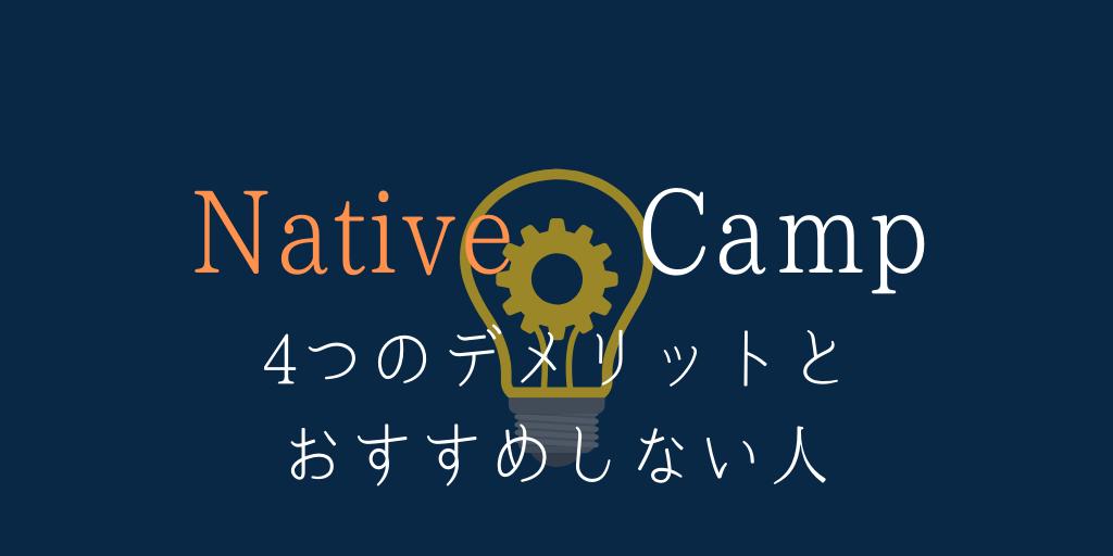 ネイティブキャンプ4つのデメリットとおすすめしない人
