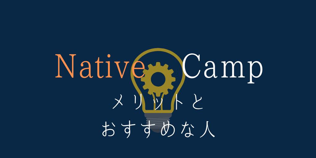 ネイティブキャンプのメリットとおすすめする人