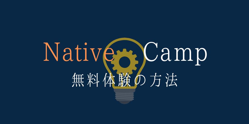 ネイティブキャンプ無料体験方法