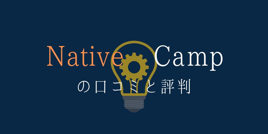 ネイティブキャンプの口コミと評判