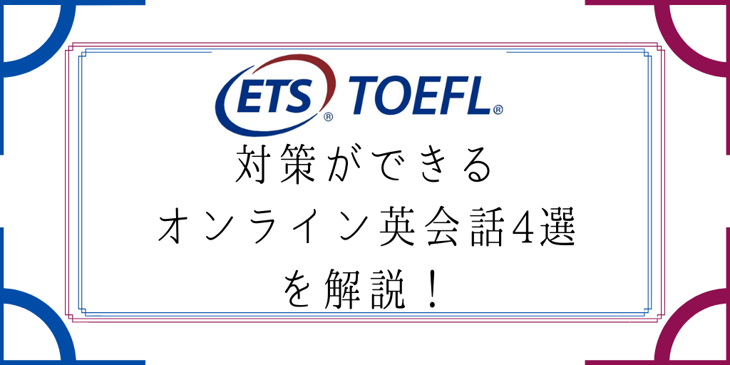 TOEFL対策ができるオンライン英会話4選を解説!