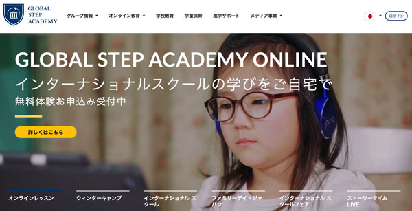Global Step Academy(グローバルステップアカデミー)