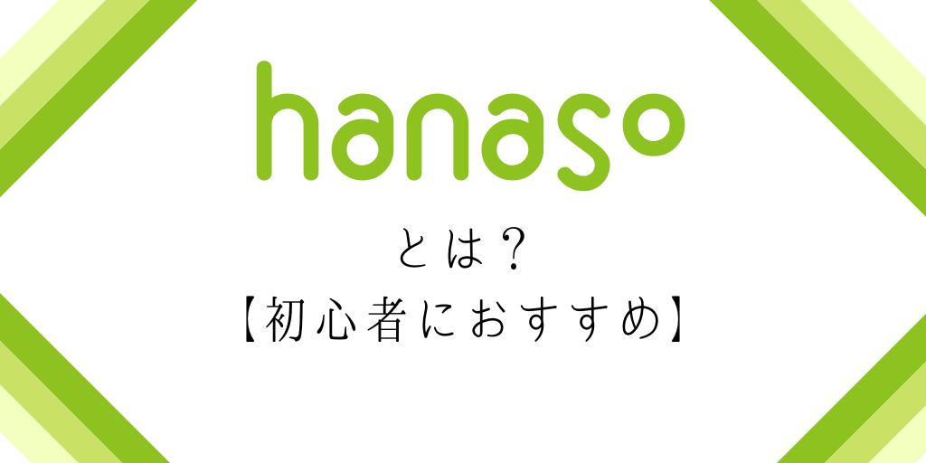 anasoとは?【初心者にお勧めのオンライン英会話】