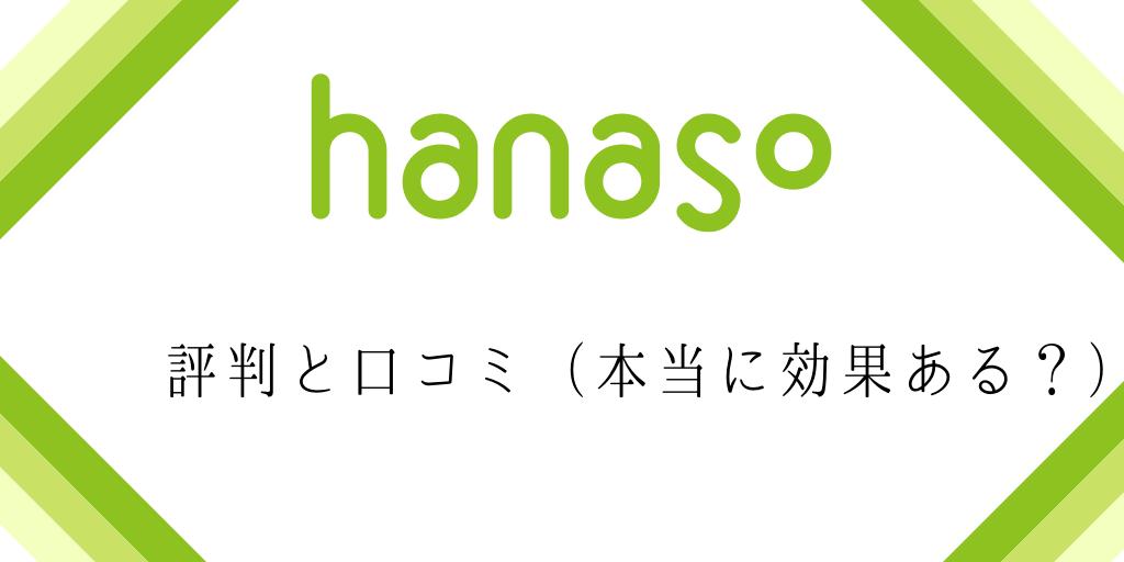 hanasoの評判と口コミ