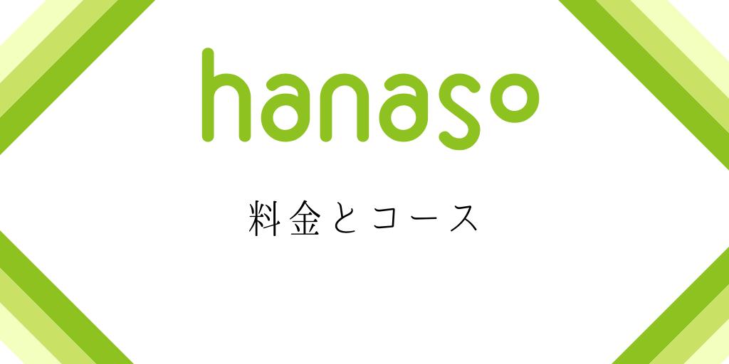 hanasoの料金とコース