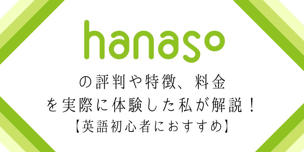 hanasoの評判や特徴、料金を実際に体験した私が解説!【英語初心者におすすめ】