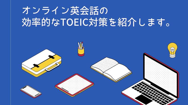 TOEIC対策におすすめのオンライン英会話はどれ?本当に効果があるの?