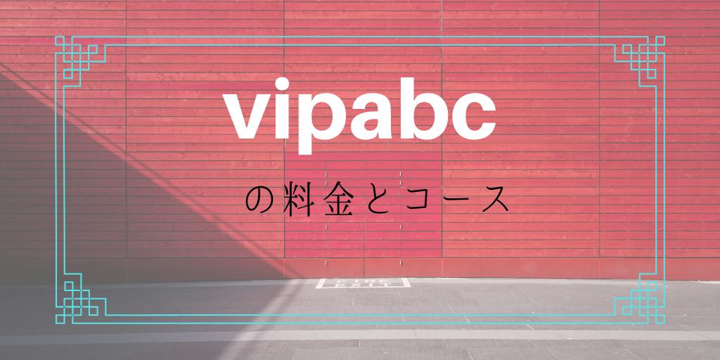 vipabcの料金とコース
