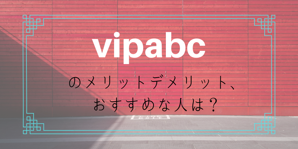 vipabcのメリットデメリットおすすめの人は
