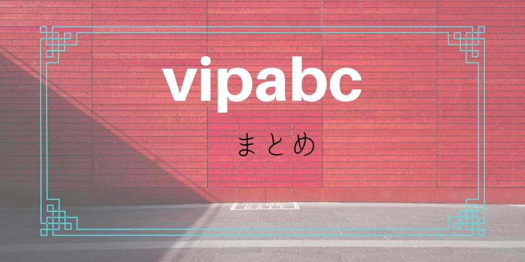 vipabcまとめ