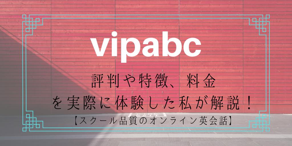 vipabcの評判や特徴を実際に体験した私が解説!【スクール品質のオンライン英会話】