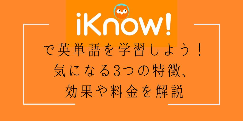 iknow!で英単語を学習しよう!気になる3つの特徴、効果や料金を解説