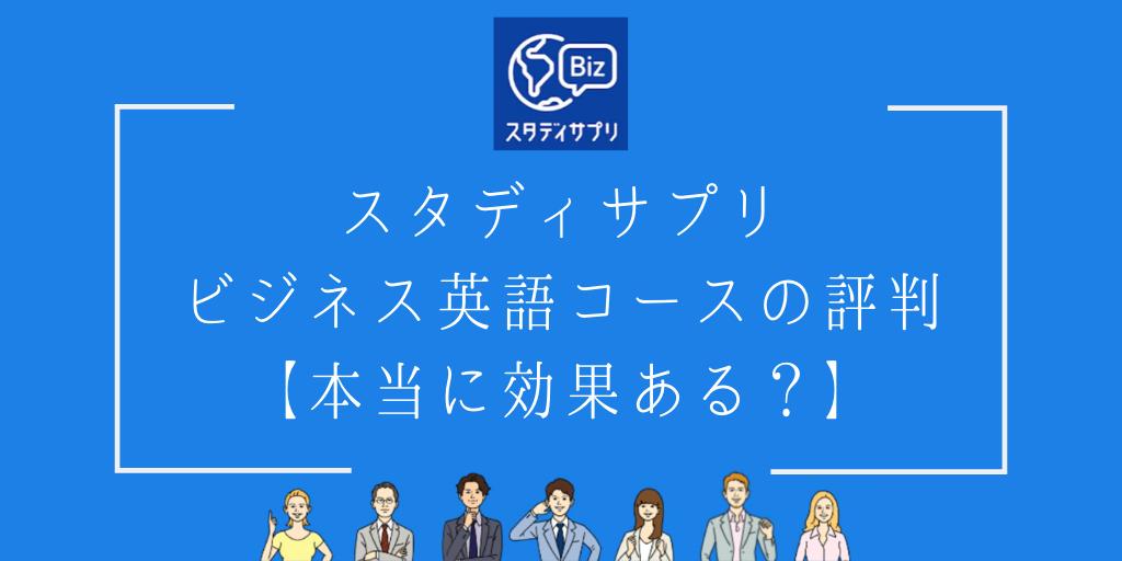 スタディサプリビジネス英語コースの評判【本当に効果ある?】