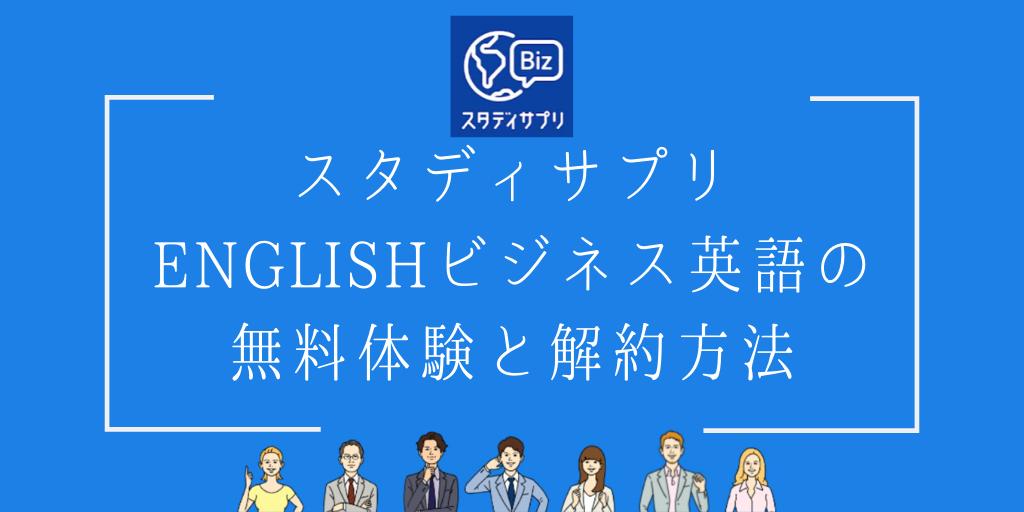 スタディサプリENGLISHビジネス英語の無料体験と解約方法