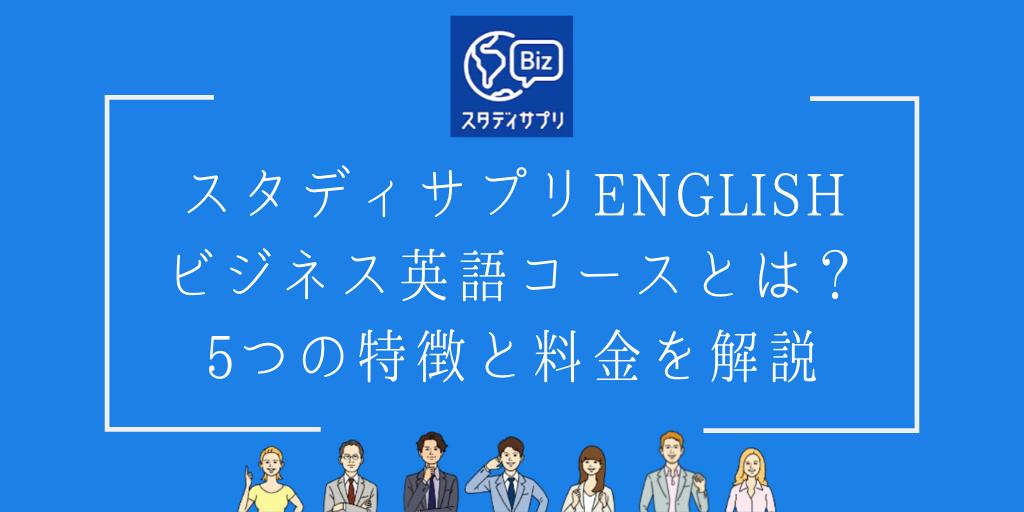スタディサプリENGLISHビジネス英語コースとは?5つの特徴と料金を解説