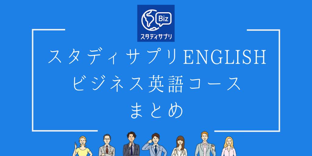 スタディサプリENGLISHビジネス英語コースまとめ