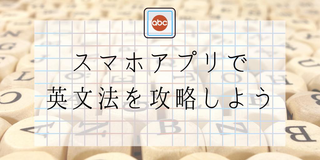 スマホアプリで英文法を攻略しよう