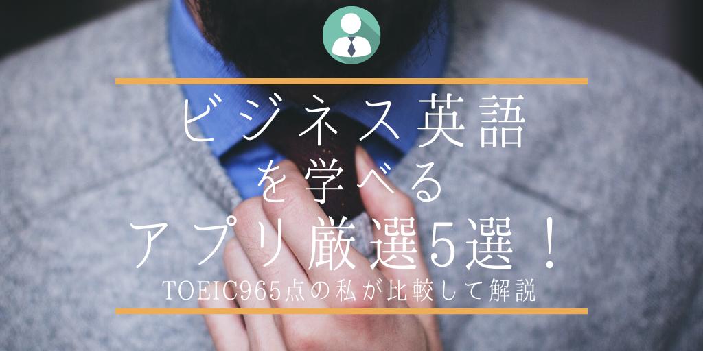 ビジネス英語を学べるアプリ厳選5選!TOEIC965点の私が比較して解説