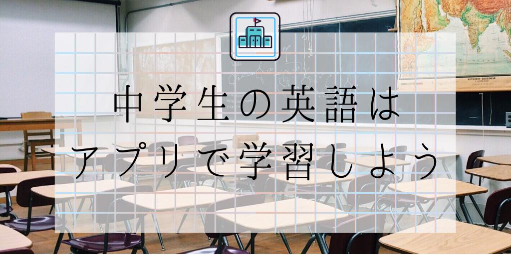 中学生の英語はアプリで学習しよう