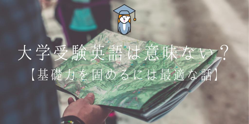 大学受験英語は意味ない?【基礎力を固めるには最適な話】