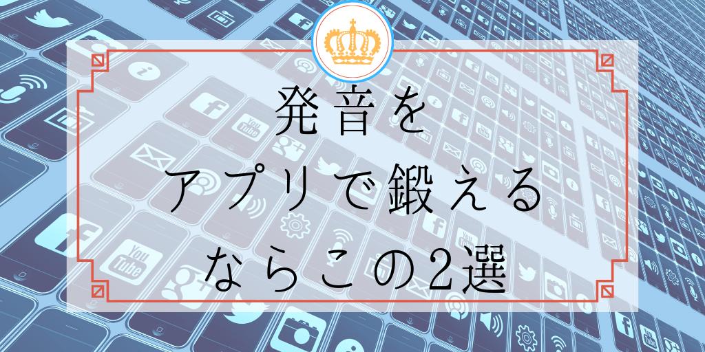 発音をアプリで鍛えるならこの2選