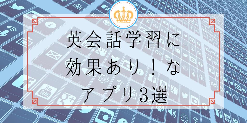 英会話学習に効果あり!なアプリ3選