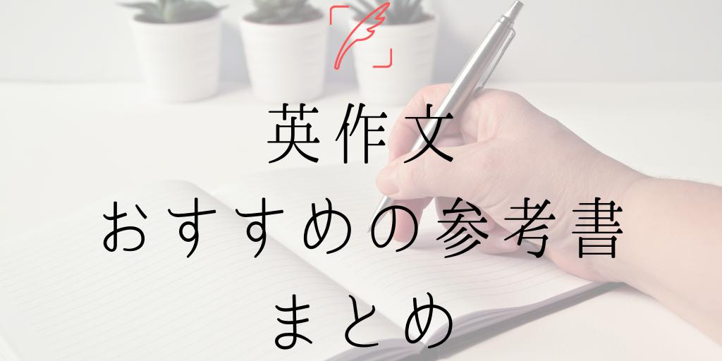 英作文おすすめの参考書と勉強法まとめ